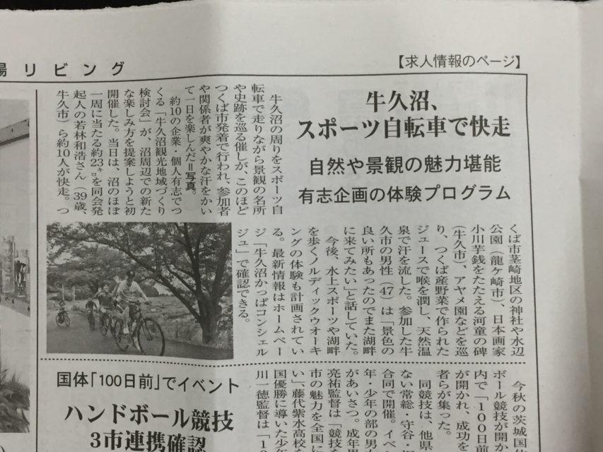 7月6日号常陽リビングに牛久沼一周ライドの記事が掲載されました!