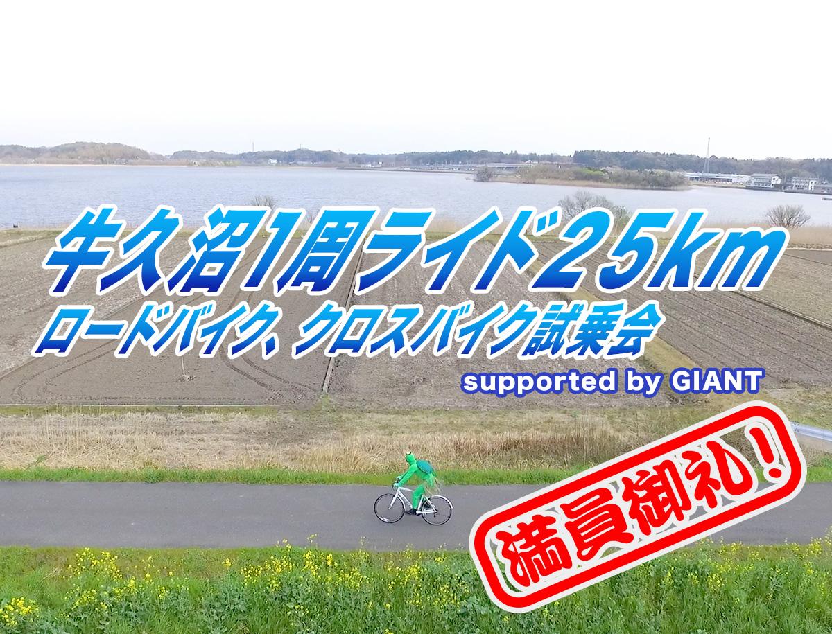 牛久沼1周ライド クロスバイク試乗会