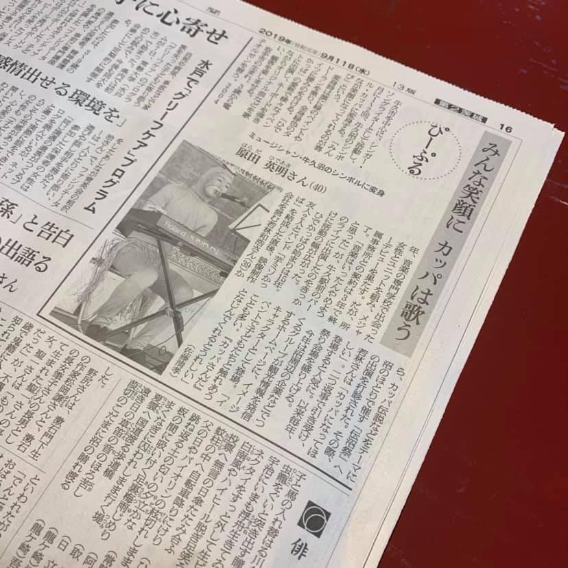 ひでかっぱが朝日新聞「ぴーぷる」のコーナーで紹介されました!