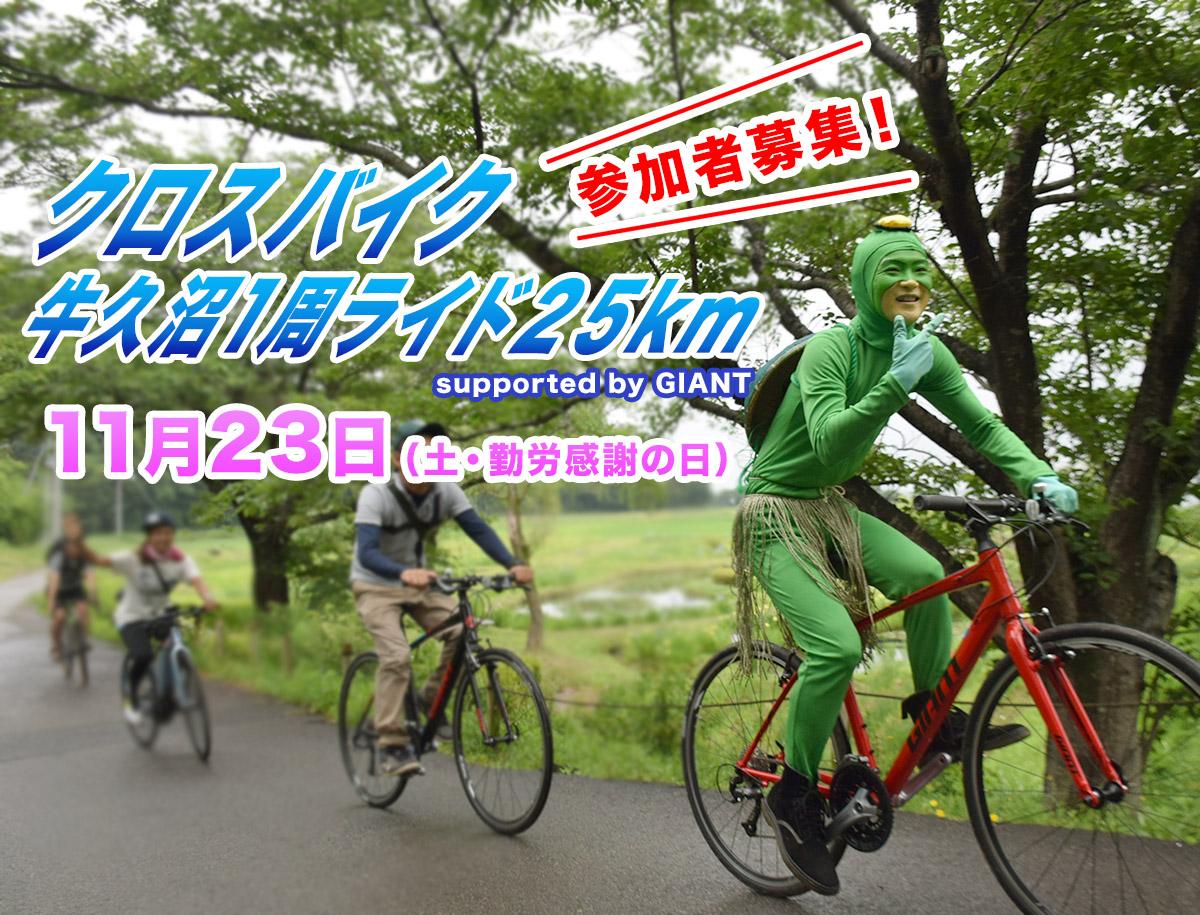 第二回 クロスバイク牛久沼1周ライド参加者募集!