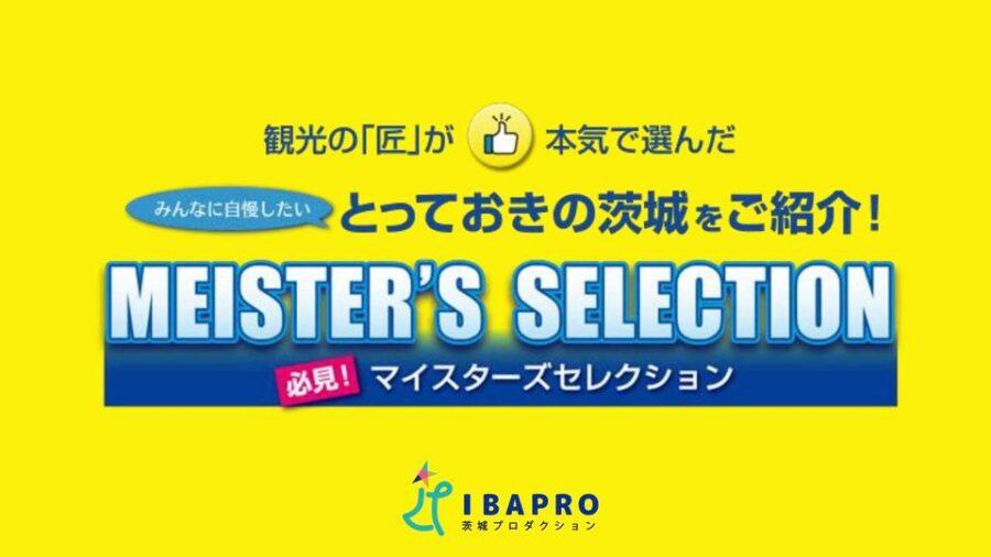 「第3回マイスターズセレクション~県南エリア編~」 YouTubeライブ配信に出演します。