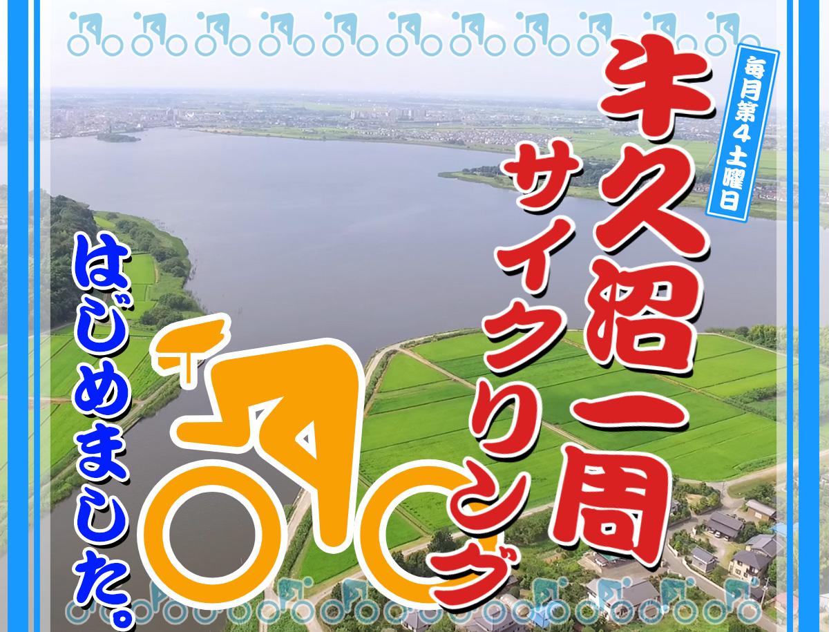 毎月第4土曜日牛久沼一周サイクリングはじめました。