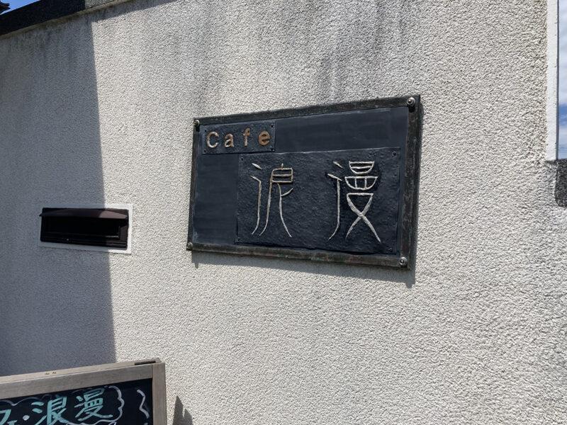 ゆるポタ カフェ浪漫6