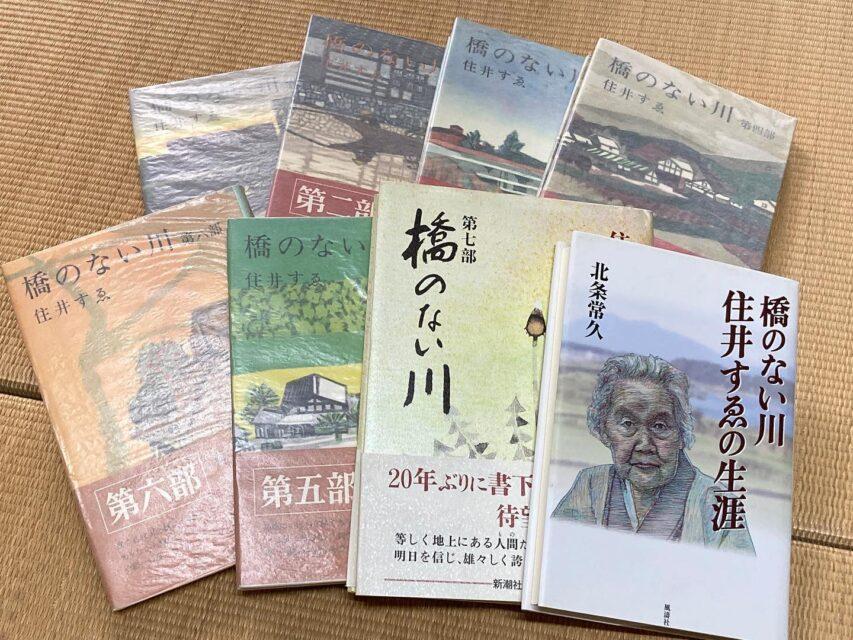 住井すゑ「橋のない川」全7巻揃えた!
